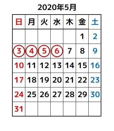 カレンダー 2020 Gw