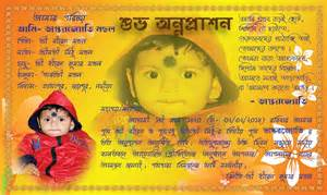 annaprasan invitation card in bengali studio design gallery best design