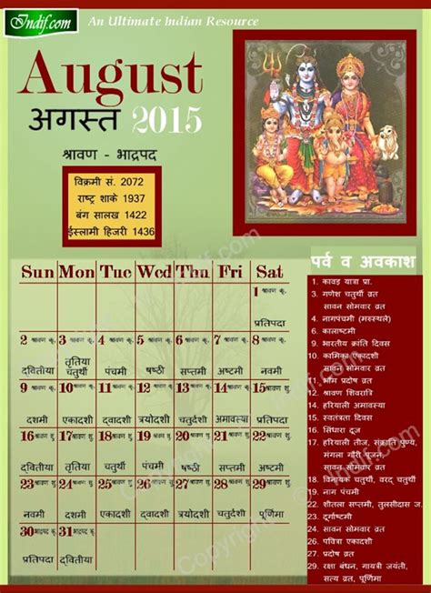 Calendar 2015 Pdf India Search Results For Indian Calendar 2015 Pdf Calendar 2015