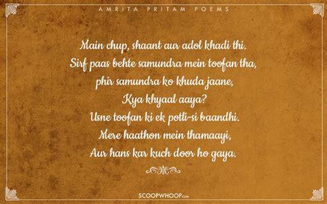 profound poems  punjabs  female poet amrita pritam    immortal
