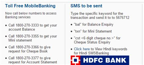 hdfc bank call missed call banking numbers for balance enquiry mini