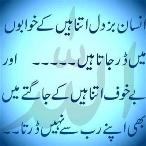 this entry was posted in aqwal e zareen aqwal e zareen