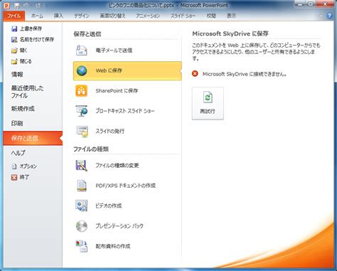 ms office for windows 7 28 images windows 7 s xp mode