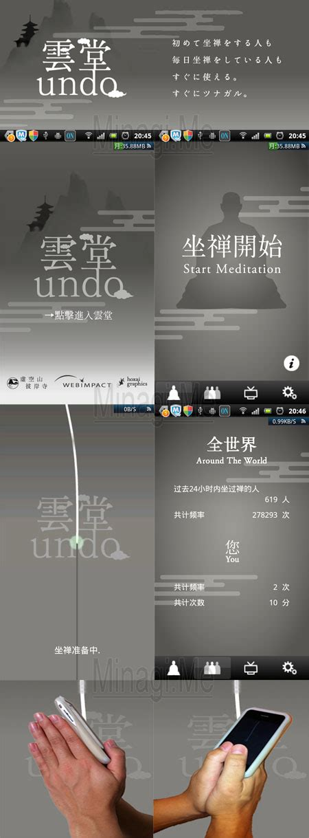 android undo android 云堂 undo 櫻華居