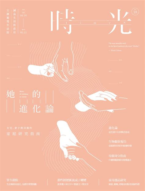 chinese graphic design layout 1063 best post images on pinterest graphics page layout