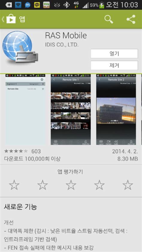 ras mobile 아이디스 ras mobile 스마트폰cctv어플 사용법 네이버 블로그