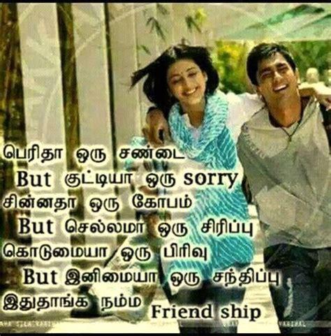 tamil friends kavithai tamil friendship kavithai tamil kavithaigal