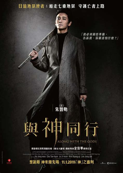 along with the gods poster hong kong character poster 3 gallery 신과 함께 along