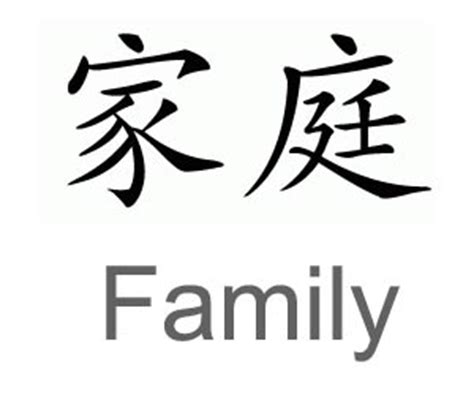 japanese tattoo family meaning chinese symbols