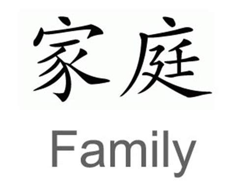 japanese tattoo meaning family tattoo symbols