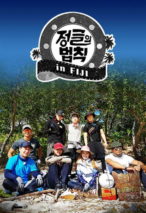 dramacool law of the jungle watch law of the jungle in fiji korean show 2017 episode