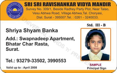 how to make school id card sri vidya student id card innomations