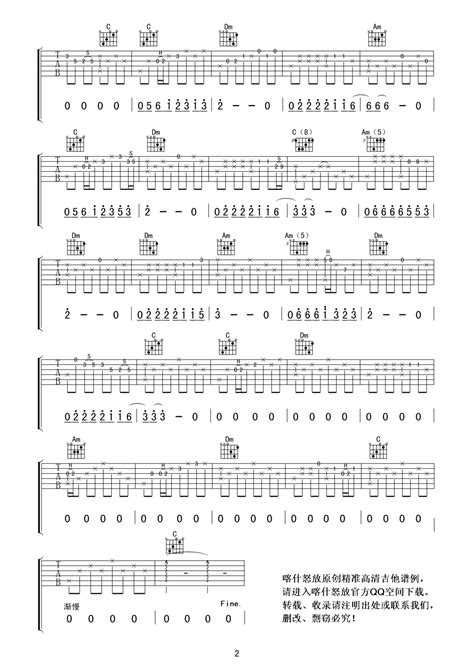 侃侃滴答吉他谱【喀什怒放C调指弹版】_图片谱-17吉他网