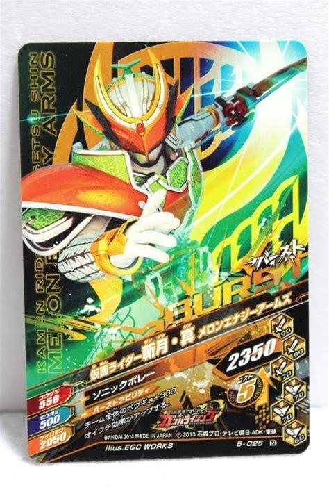 068rhs Kamen Rider Zangetsu 1 ganbarizing 5 025 kamen rider zangetsu melon arms