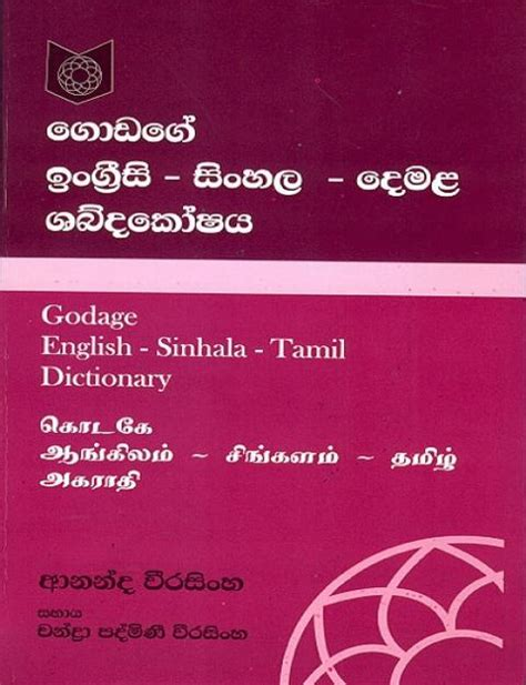 tamil dictionary books godage sinhala tamil dictionary