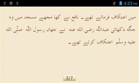 sahih hadith in urdu sahih muslim hadith urdu android apps on google play