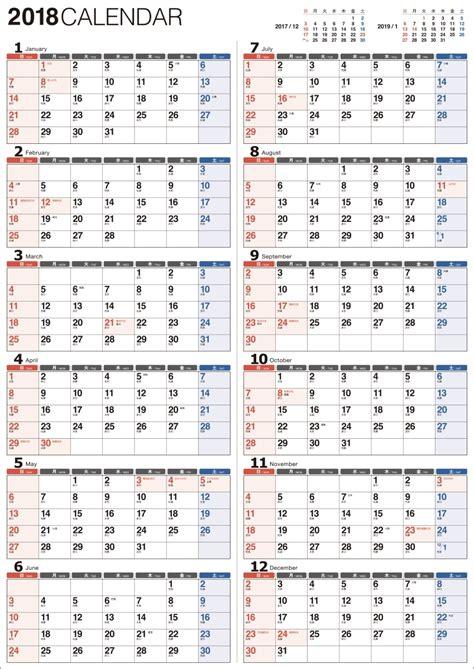 Ww カレンダー 2020