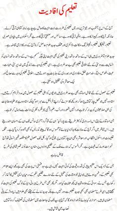 Khel Ki Ahmiyat Essay In Urdu by Urdu Essay Topics Urdu Mazmoon Meri Zindagi Ka Maqsad Urdu Work Essay Topics