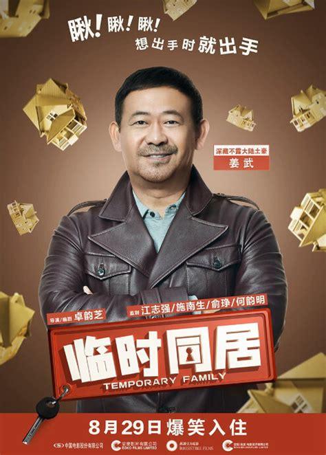 Temporary Family 2014 Film Photos From Temporary Family 2014 Movie Poster 8 Chinese Movie
