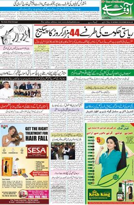 daily aftab main newspaper advertisement rates and online
