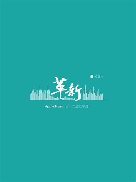 wallpaper apple music apple music wallpapers for iphone ipad and desktop