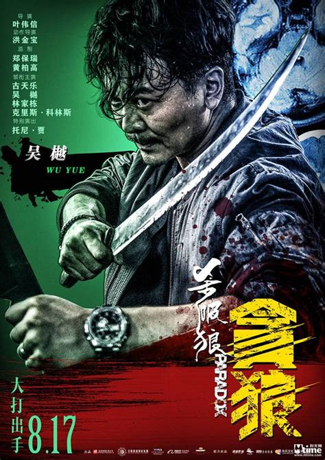 m a a c u s trailer for wilson yip s paradox starring louis koo tony jaa