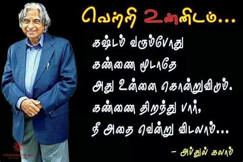 hitler biography book in tamil pin by jothish on tamil quotes pinterest