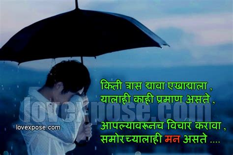 images of love couple with quotes in marathi marathi sad dream swapn love quotes line whatsapp image