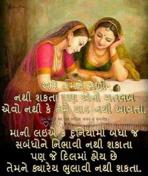 Marriage Anniversary Images In Gujarati by Gujarati Quotes On Marriage Quotesgram