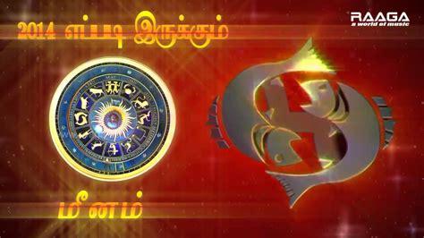 new year 2014 zodiac predictions meenam ம னம rasi palan in 2014 astrology new year