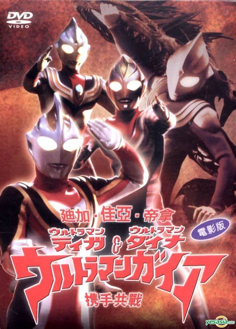 film anak ultraman tiga image l p1011021840 jpg ultraman wiki fandom powered
