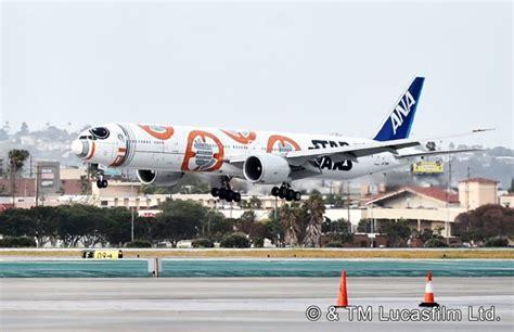 All Nippon Airways (ANA) put the last of its three Star