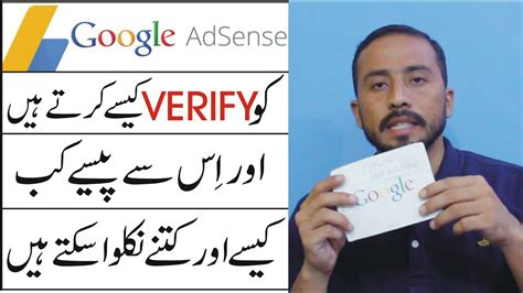 google adsense tutorial in hindi how to verify withdraw money from google adsense in urdu