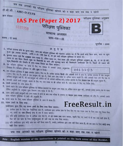questions pattern of upsc exam upsc 2017 ias question paper pdf with answer key 18th