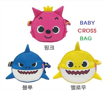 Geos My Baby Pouch Cross qoo10 pink fong cross bag 3 pack 1 pouch baby