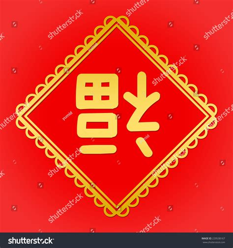 new year luck new year luck banner stock illustration 229538167