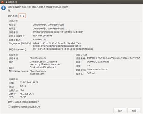 tutorial shared hosting bluehost 網頁主機空間 ftp 帳號管理與使用教學 g t wang