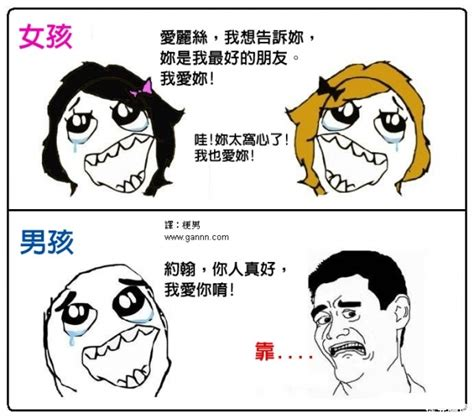 Cute Gay Memes - 梗男搞笑漫畫 42p 宇若彎彎 痞客邦