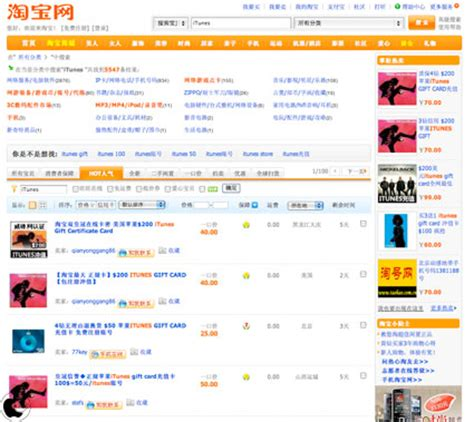 Taobao Itunes Gift Card - 中国最大のc2cサイト 淘宝网 taobao で 偽造itunesコードが
