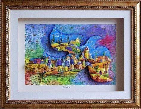 jlevine books judaica  dove jerusalem framed