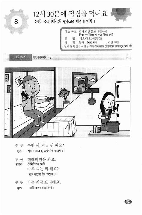 EPS TOPIK Book Lesson 8