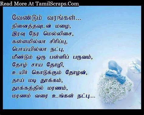 friend ship quotes with tamil true friendship quotes in tamil tamilscraps com