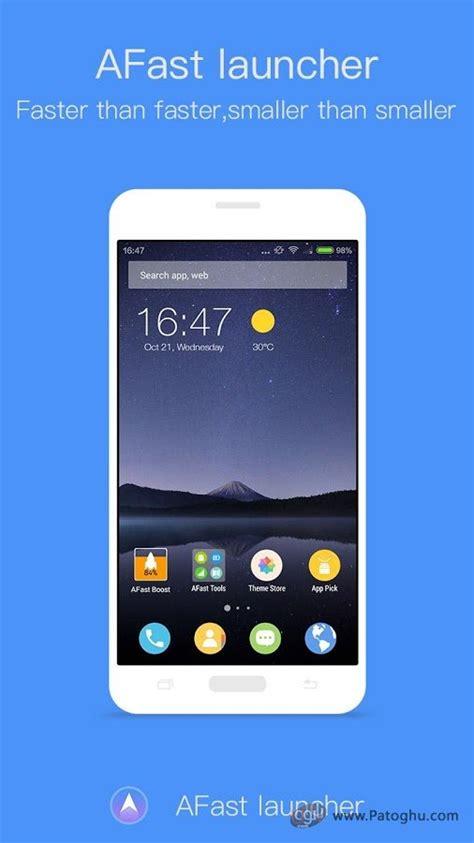 descargar so launcher galaxy s7 launcher prime v1 95 apk para celular android lucreing دانلود لانچر سریع و فوق العاده اندروید afast launcher prime v3 81 دانلود رایگان
