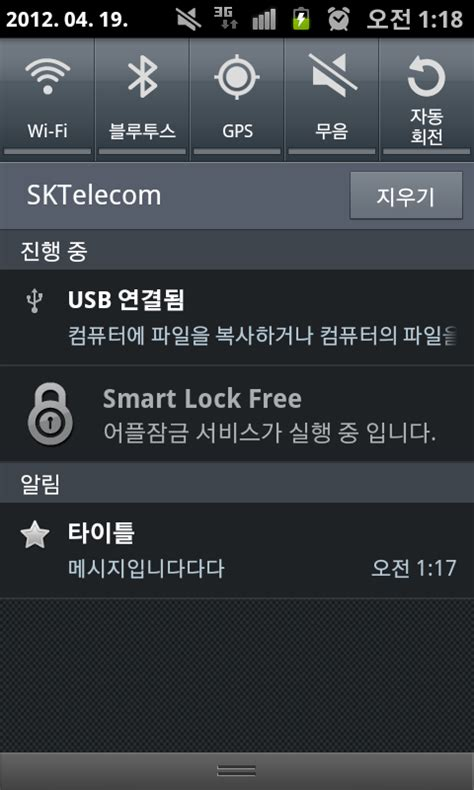 design notification icon android 아라비안나이트 안드로이드 android 노티피케이션 notification 사용법
