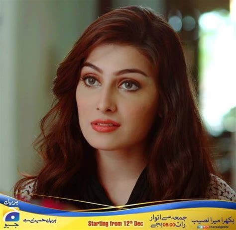 ayeza khan (aiza) in negative role in new drama bikhra