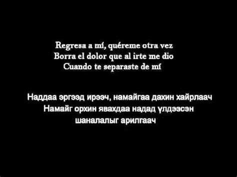il divo regresa a mi lyrics il divo regresa a mi lyrics with translation
