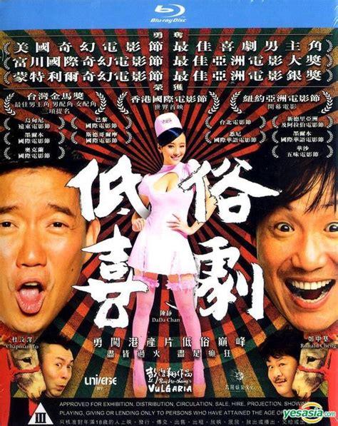 film blu hongkong yesasia vulgaria 2012 blu ray hong kong version blu