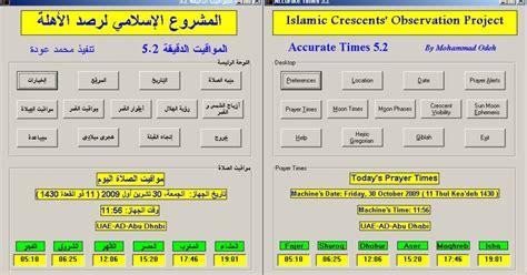 tutorial shalat dzuhur accurate times ibnu climber