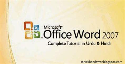 powerpoint tutorial 2007 in urdu microsoft excel book in hindi pdf mso excel 101