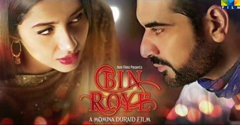 Film Pk Full Movie In Dailymotion | bin roye full movie 2015 pakistani movie watch online